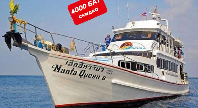 Manta Queen VI – 4 дня