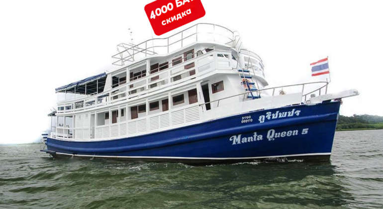 Manta Queen V – 4 дня