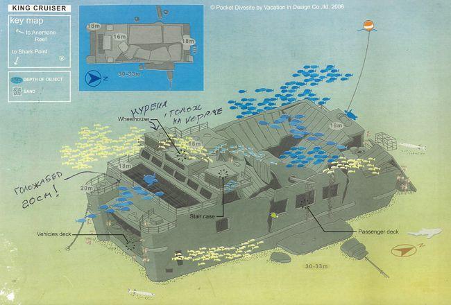Затонувший корабль Кинг Круизер